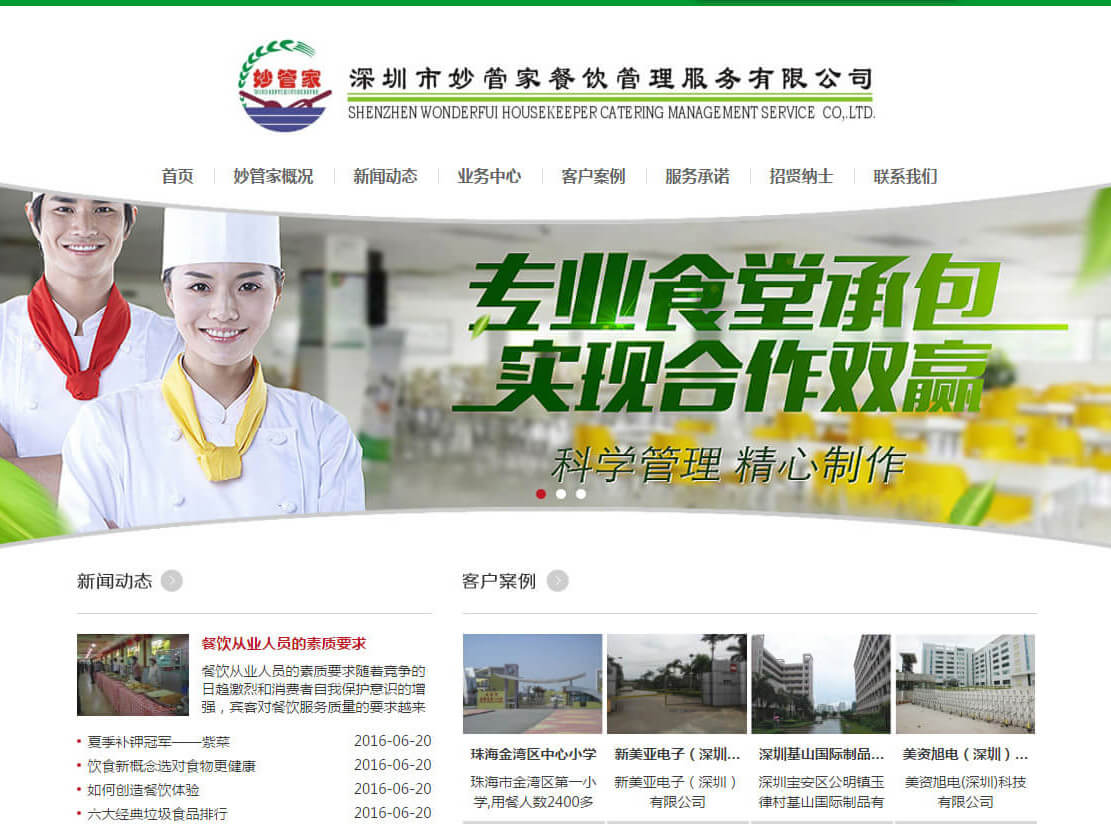 iGreenCatering绿色餐饮管理企业网站模板
