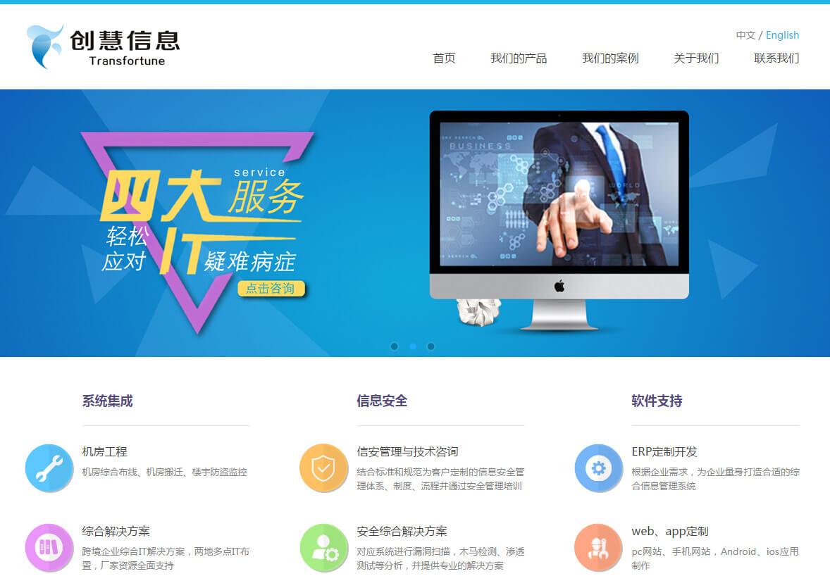 iBlueHosting蓝色科技服务型企业网站模板
