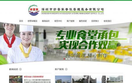 妙管家餐饮管理服务公司企业网站定制