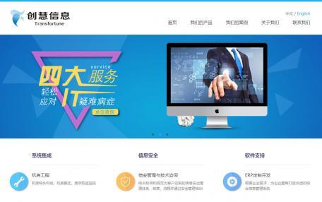 创慧信息科技服务型企业网站转制