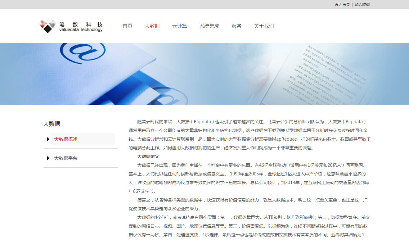 iWhiteData白色简洁企业网站模板_002