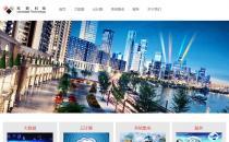iWhiteData白色简洁企业网站模板定制