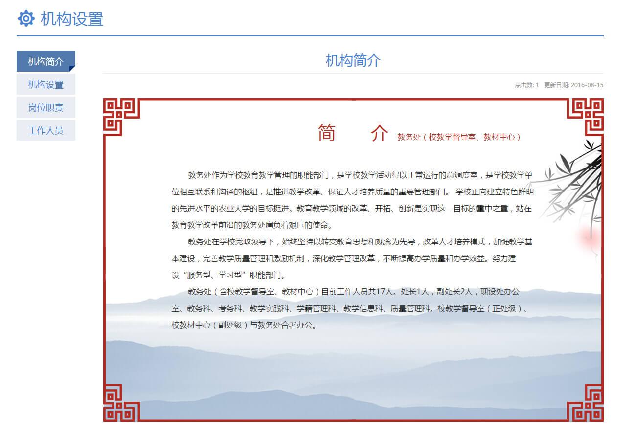 iBlueCollege蓝色简洁大气学校网站定制