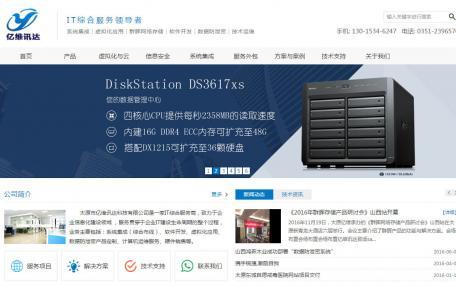 iBlueWhite蓝色简洁科技公司网站定制