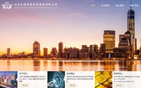 永瑞财富投资管理企业网站定制