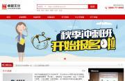 iRedEducation红色培训学校网站定制