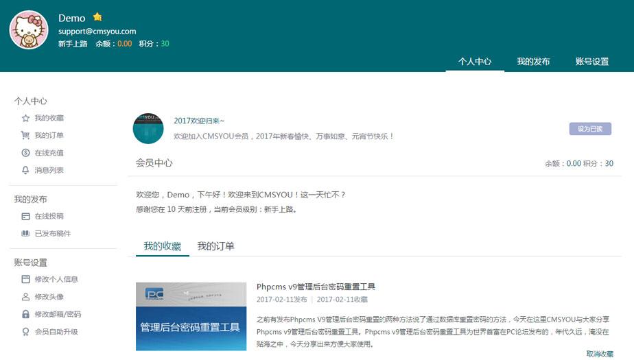 CMSYOU思优网站会员中心