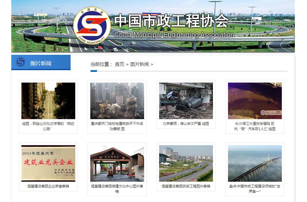 iCMEA中国市政工程网站升级改版_003