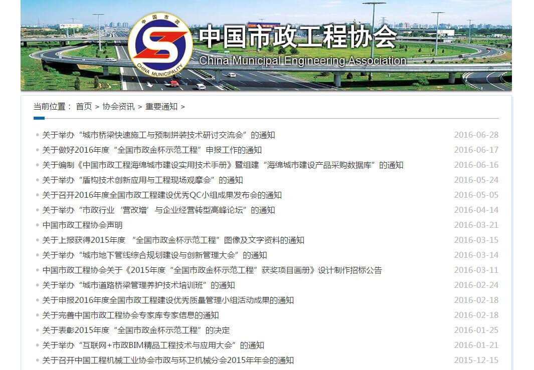 iCMEA中国市政工程网站升级改版_007