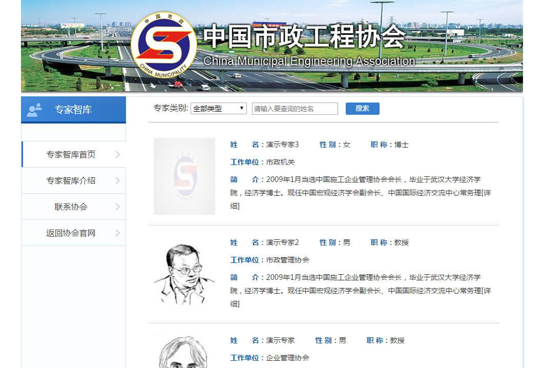 iCMEA中国市政工程网站升级改版_005