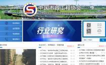 iCMEA中国市政工程协会行业网站升级定制
