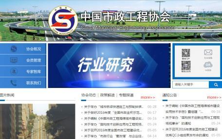 中国市政工程协会行业网站升级定制