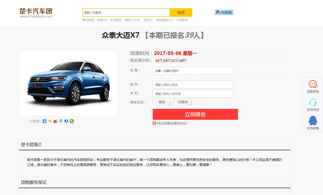 iCartuan汽车团购网站定制