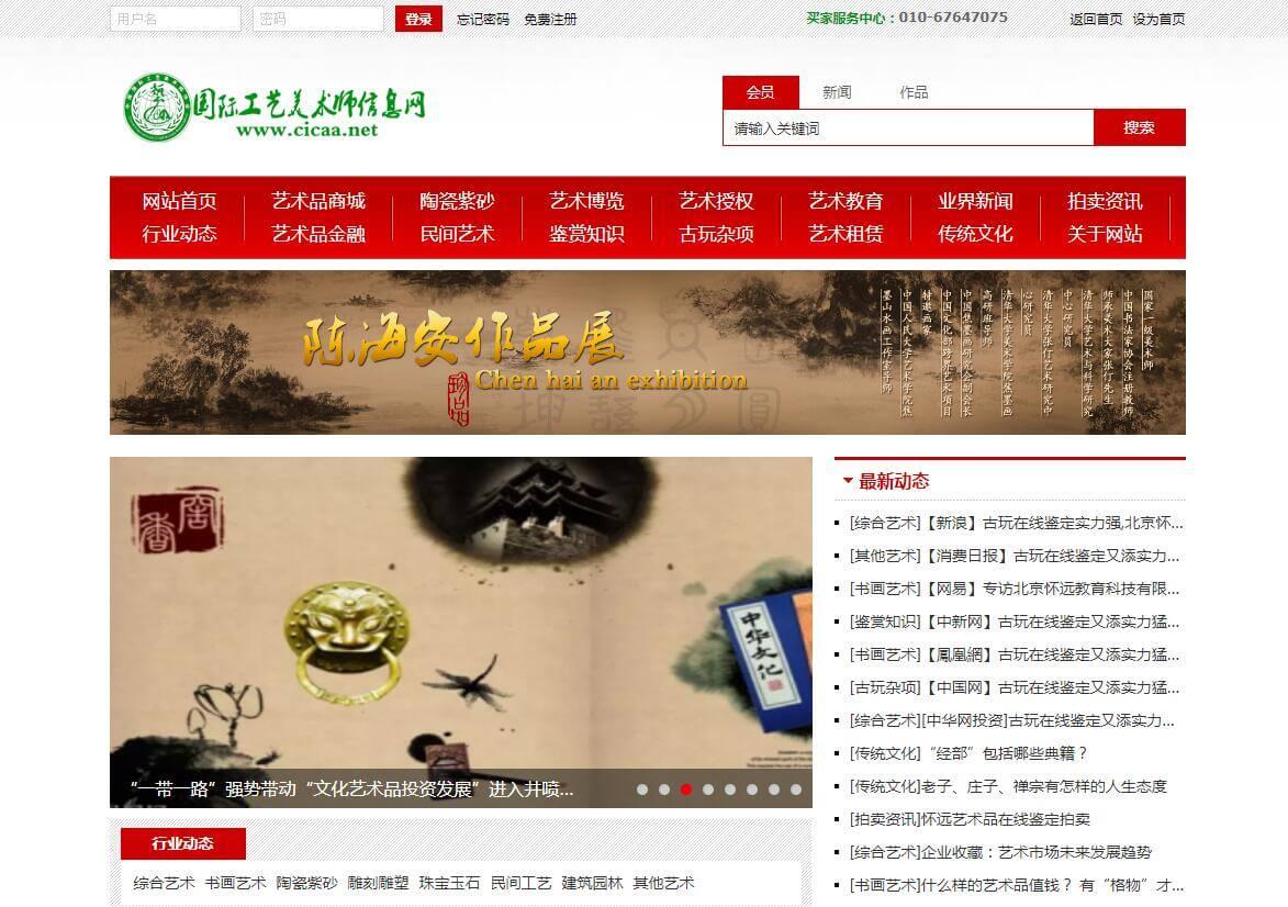 iRedArt_工艺美术行业网站定制_001