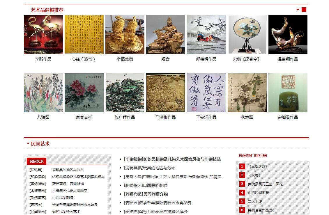 iRedArt_工艺美术行业网站定制_002