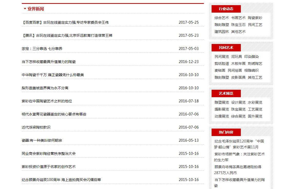 iRedArt_工艺美术行业网站定制_005