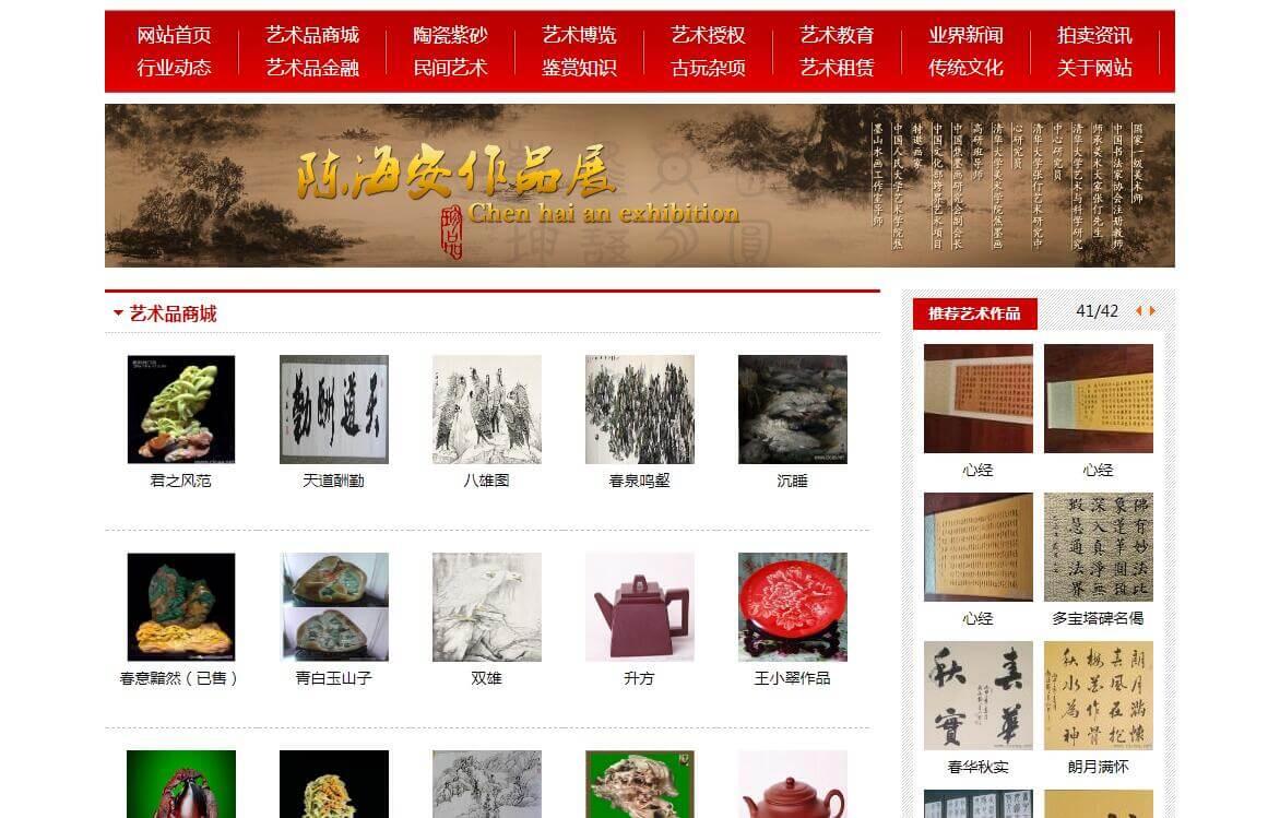 iRedArt_工艺美术行业网站定制_004