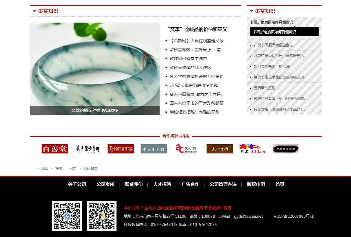 iRedArt_工艺美术行业网站定制_003