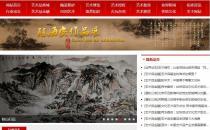 iRedArt工艺美术行业网站定制