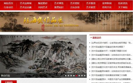 国际工艺美术师信息行业网站定制