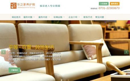 普亲乐之家养护院自适应网站定制