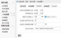 Phpcms V9修改管理后台登录入口路径的三种方法