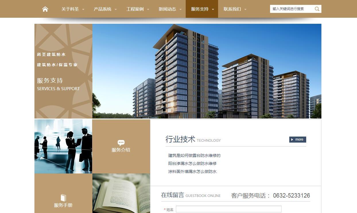 iGoldProject金色建筑工程企业网站定制