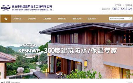 科圣建筑防水企业网站定制