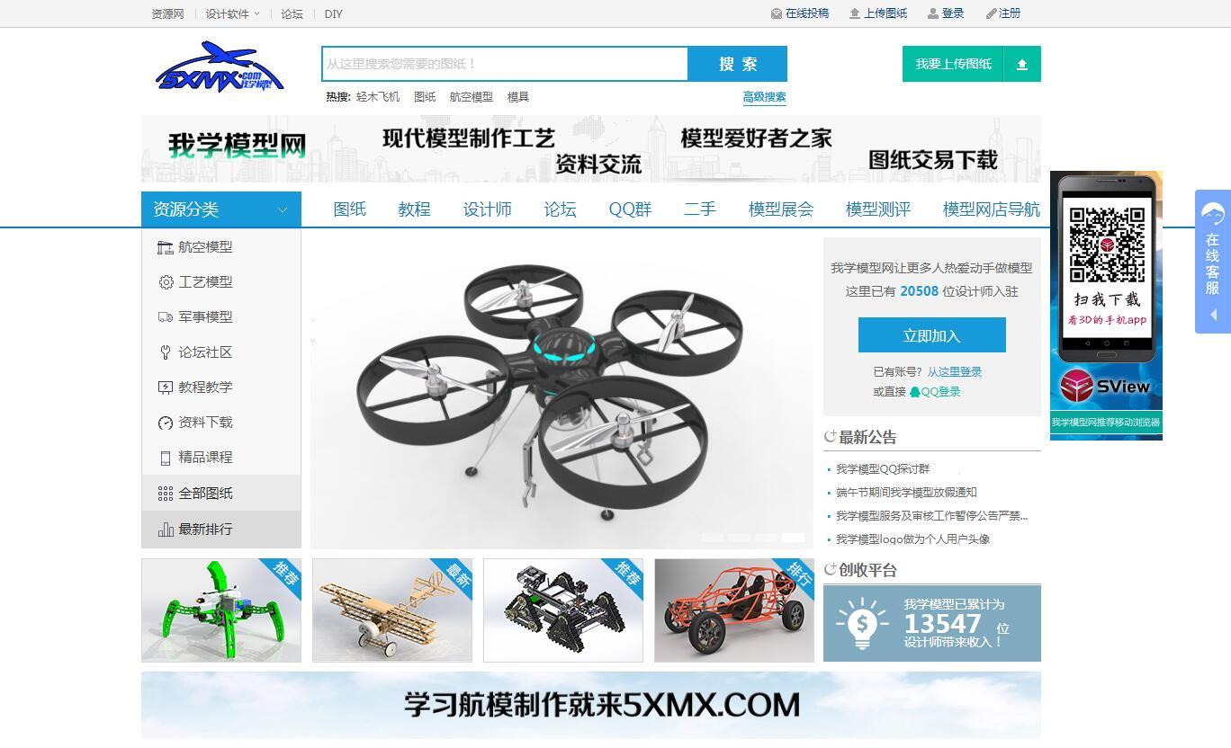 iBlueDown蓝色行业下载网站模板_001