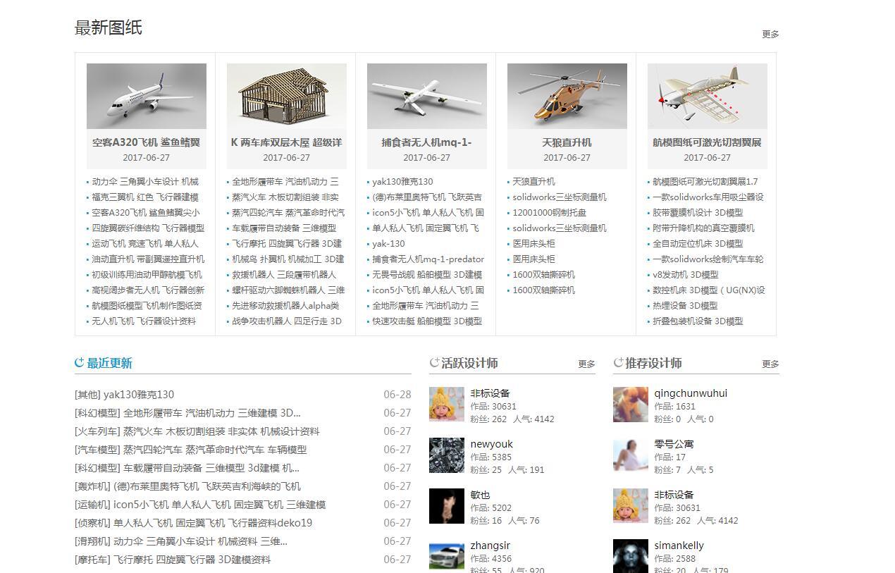 iBlueDown蓝色行业下载网站模板_002