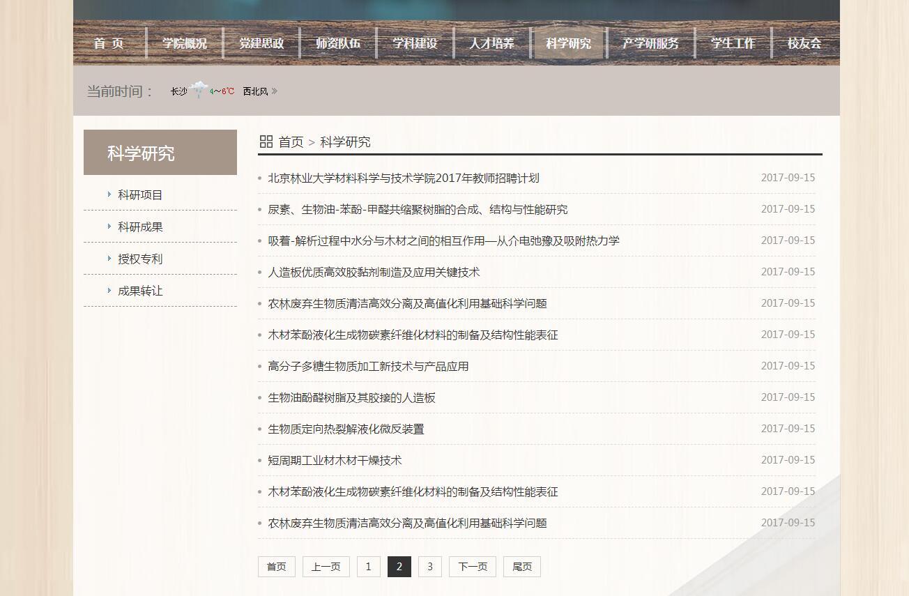 iBlueOrange通元CMS学院网站定制_002