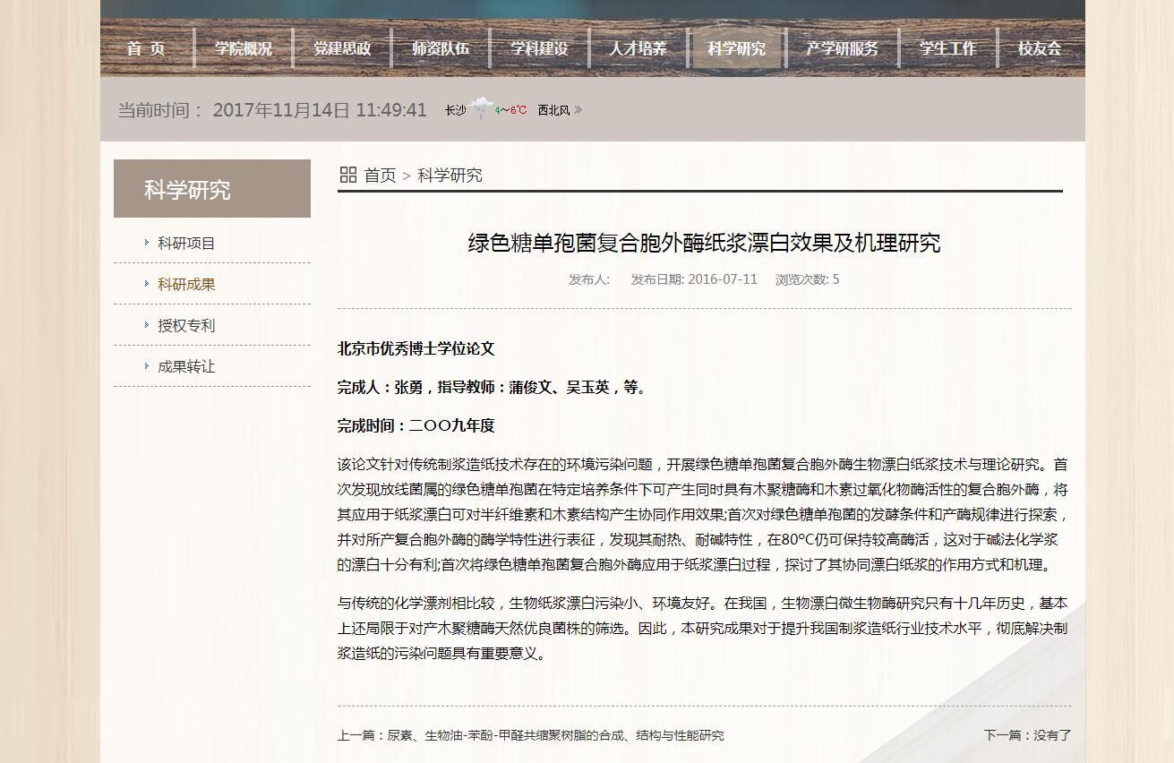 iBlueOrange通元CMS学院网站定制_003