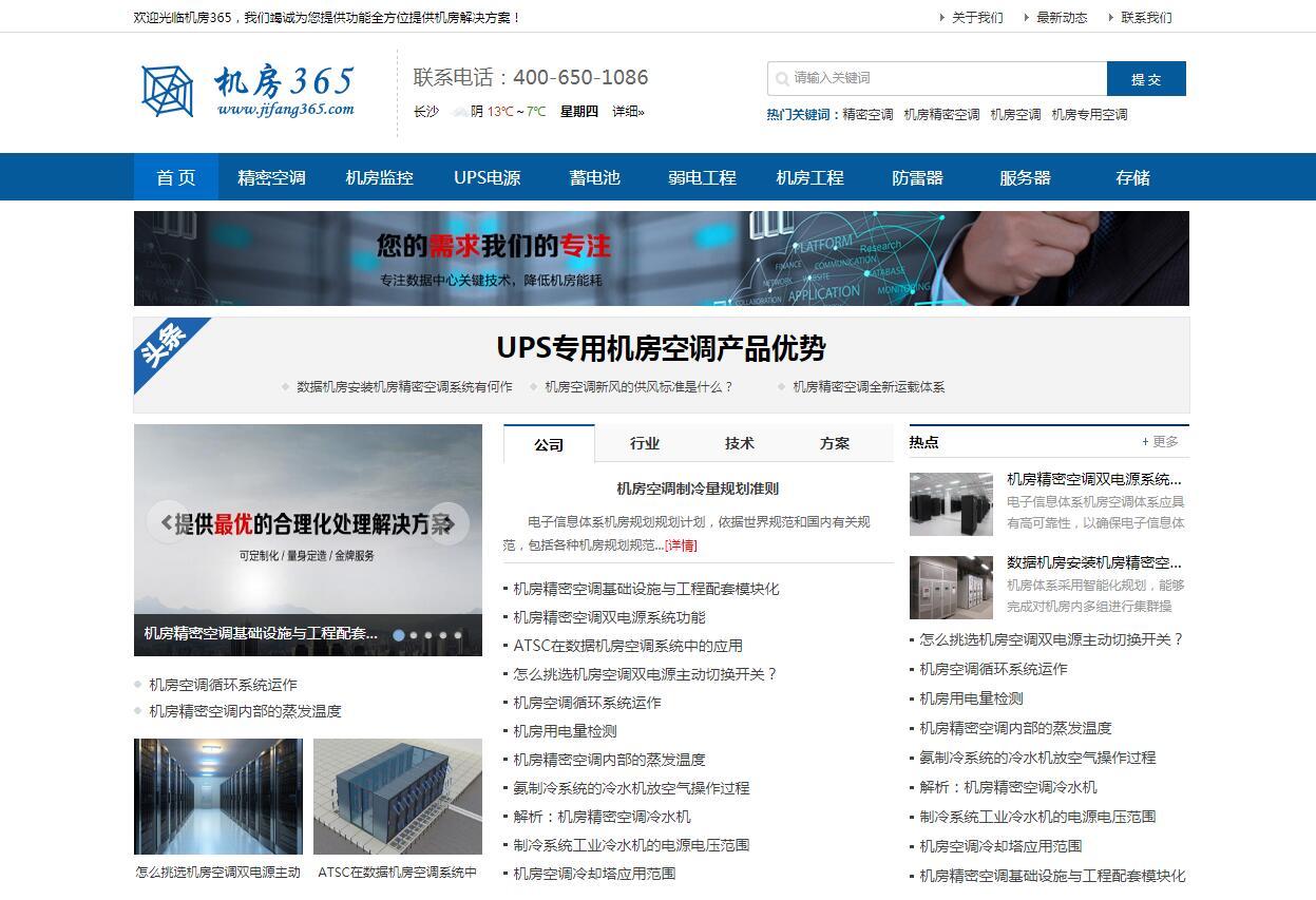 iBlueServer蓝色机房行业网站_001