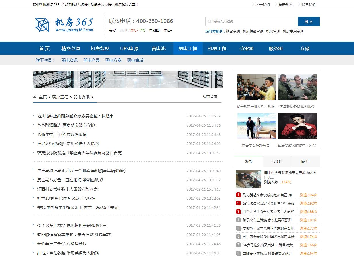 iBlueServer蓝色机房行业网站_004