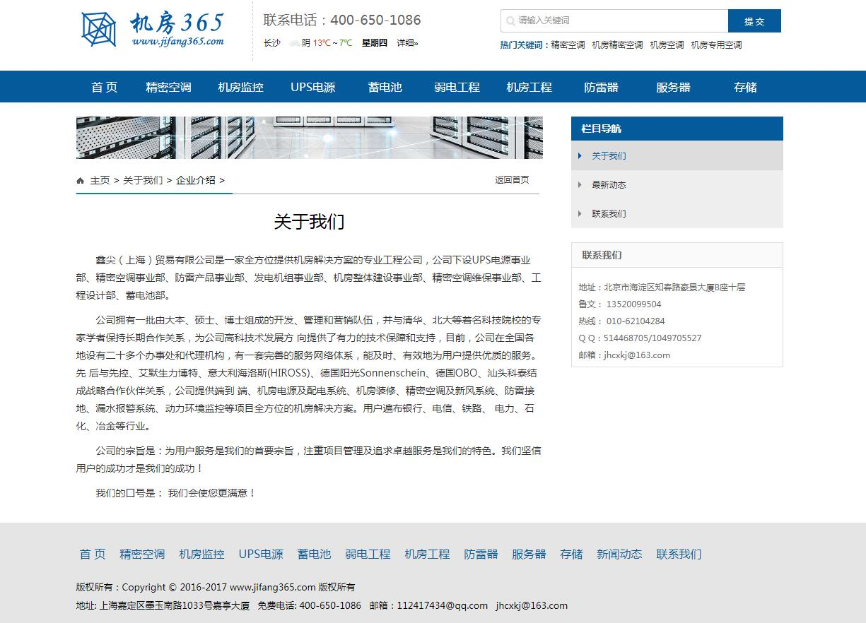 iBlueServer蓝色机房行业网站_006