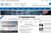 iBlueServer蓝色机房行业网站模板定制