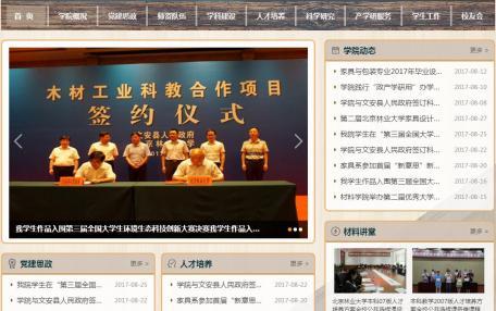 北京林业大学材料科学与技术学院网站定制