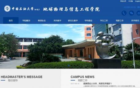 中国石油大学地球物理与信息工程学院网站定制
