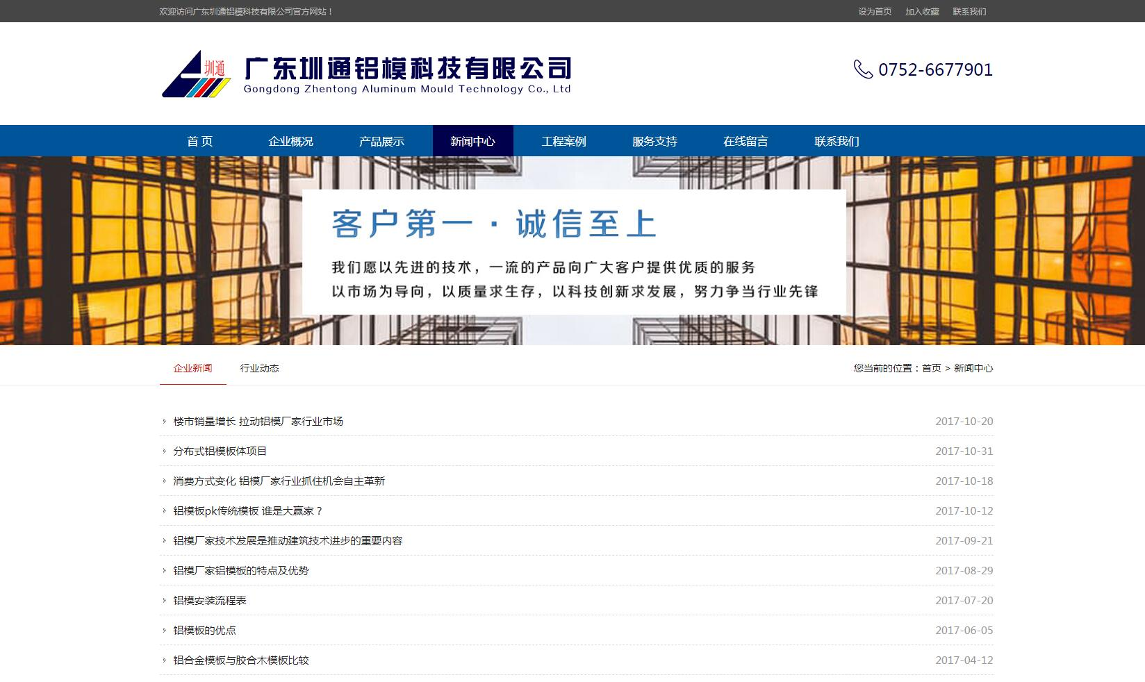 iBlueProject蓝色工程材料企业网站定制