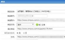 CMSYOU思优网站在线商城增加自动发货功能