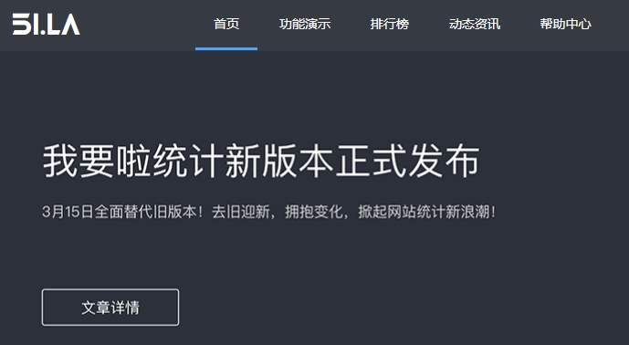 51啦UI界面更新