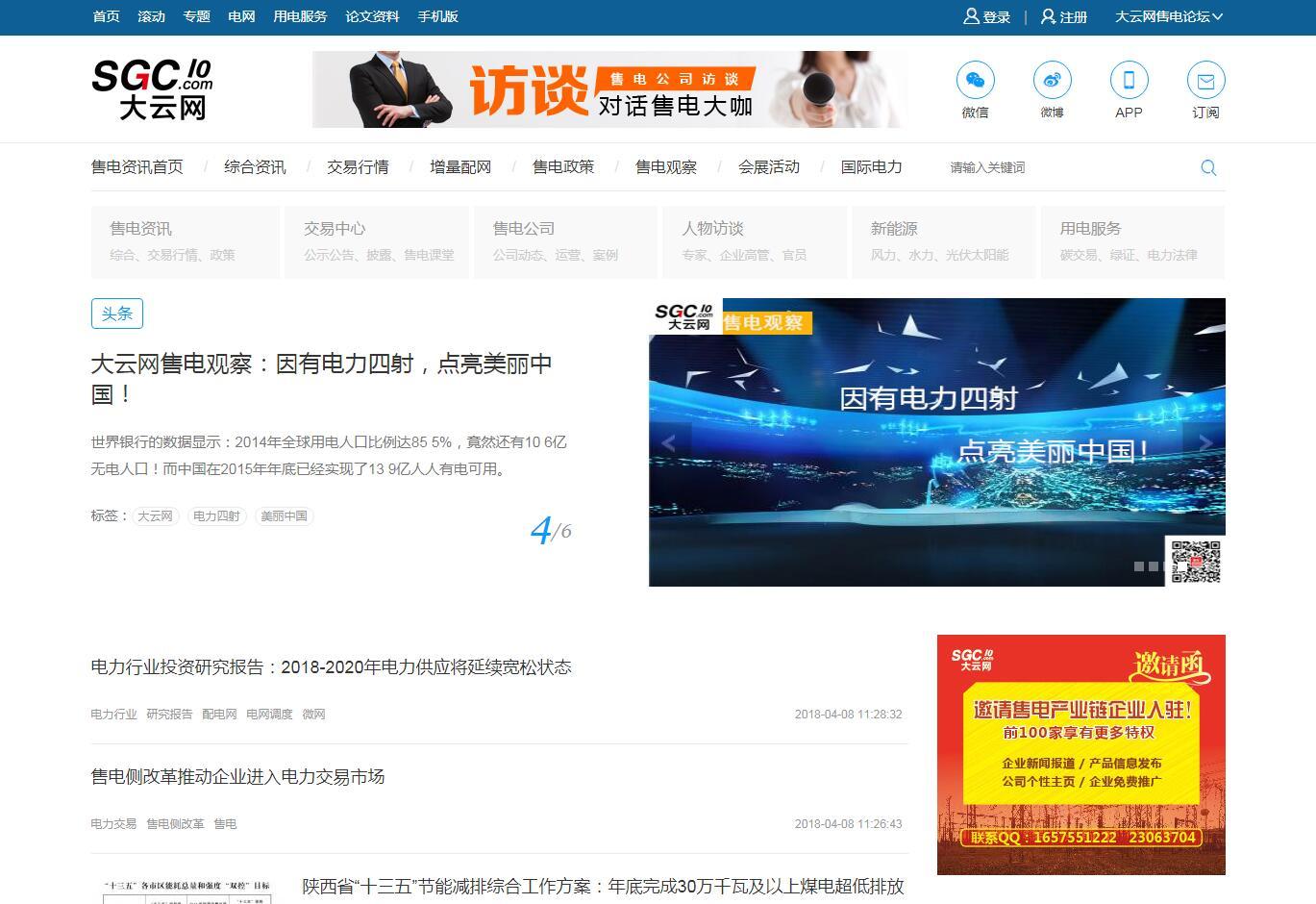 iBluePortal蓝色行业门户网站定制_002