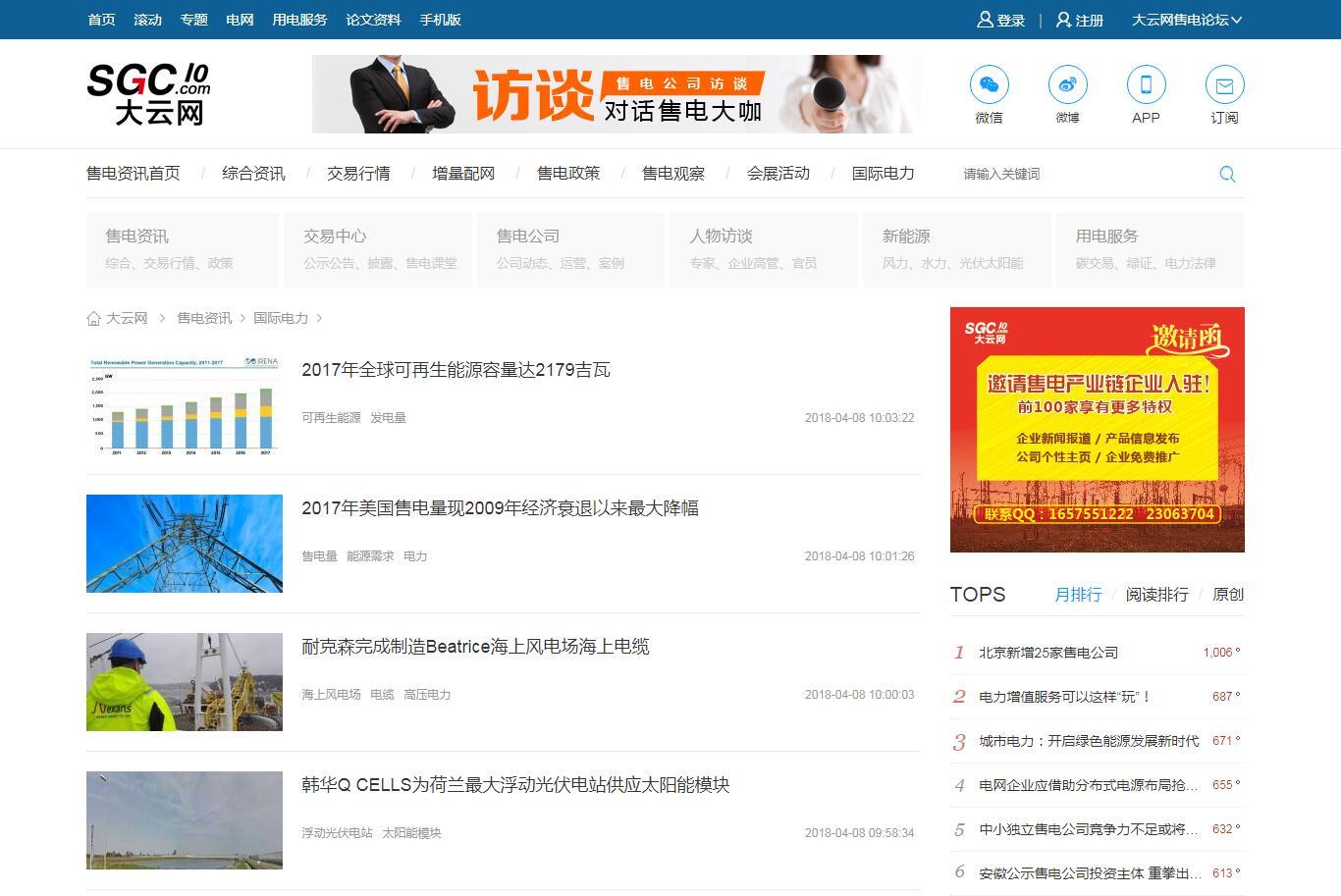 iBluePortal蓝色行业门户网站定制_003