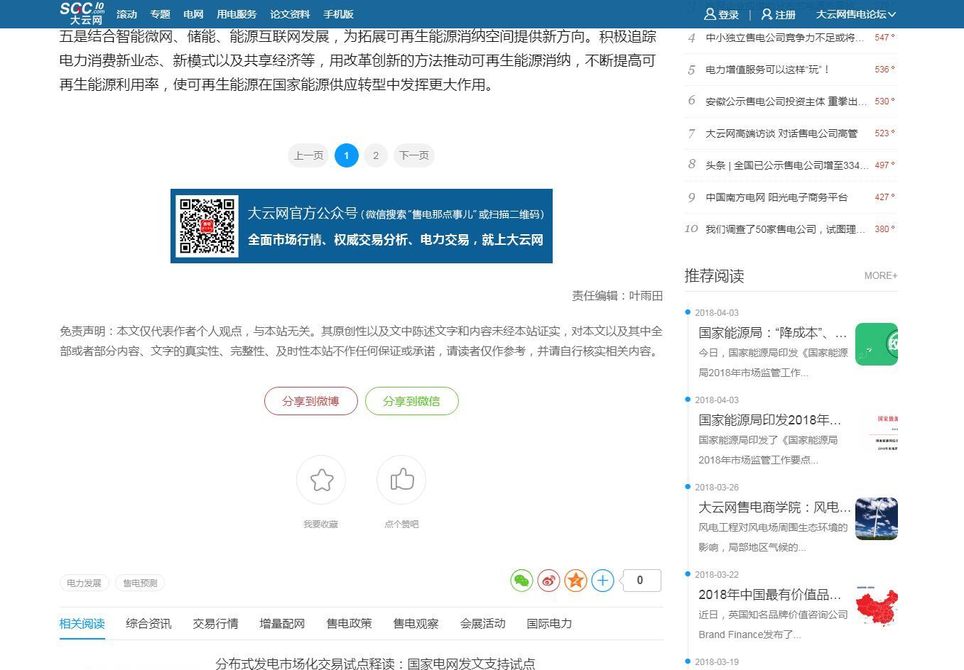 iBluePortal蓝色行业门户网站定制_004