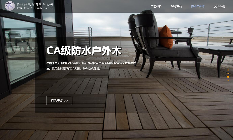 iPageResponsive自适应滚屏企业网站定制