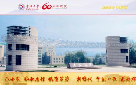 青海大学60周年校庆网站定制