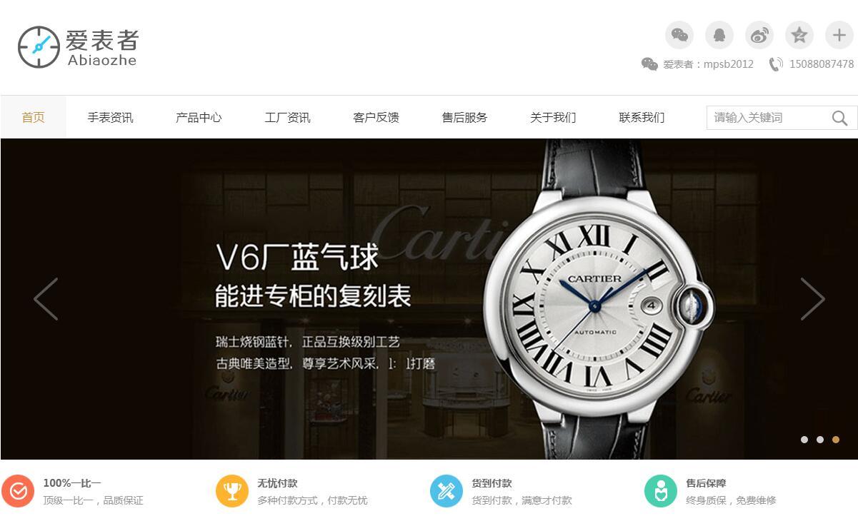 iWhiteGold自适应产品展示企业网站定制