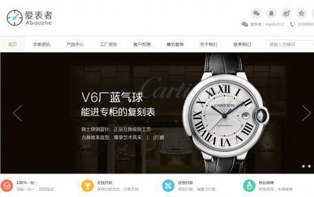 爱表者自适应产品展示企业网站定制