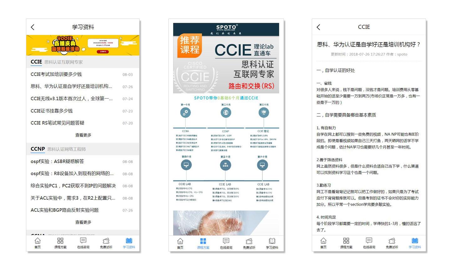 iBlueTraining蓝色培训企业网站定制