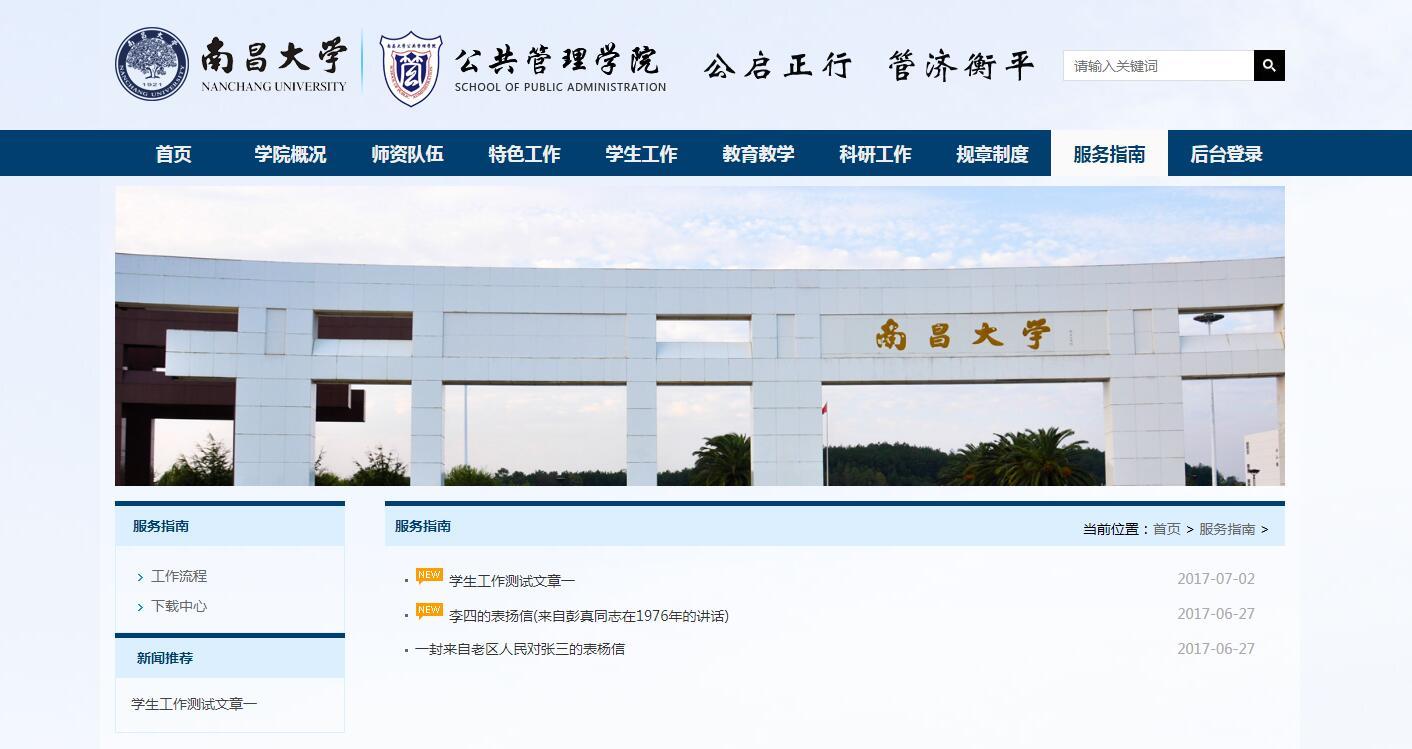 iBlueUniversity蓝色学院网站定制_00